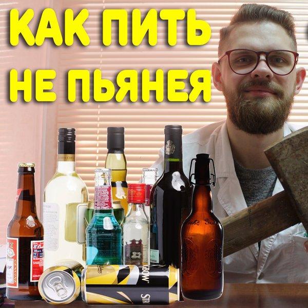 алкоголь,лоботомия,медицина,похмелье,здоровье, Как пить и не пьянеть - совет врача