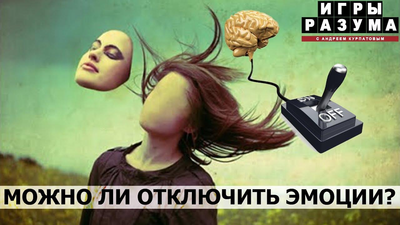 психолог, эмоции, наука, медицина, вдохновение, Можно ли отключить эмоции? Научный подход к проблемам