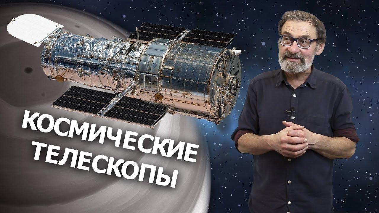 Зачем нужны космические телескопы?