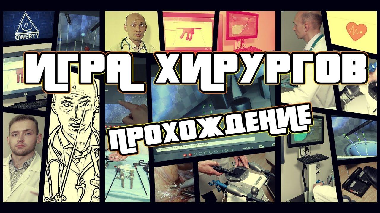 медицина, метод, операция, Лапароскопия. Пройди игру хирургов онлайн!